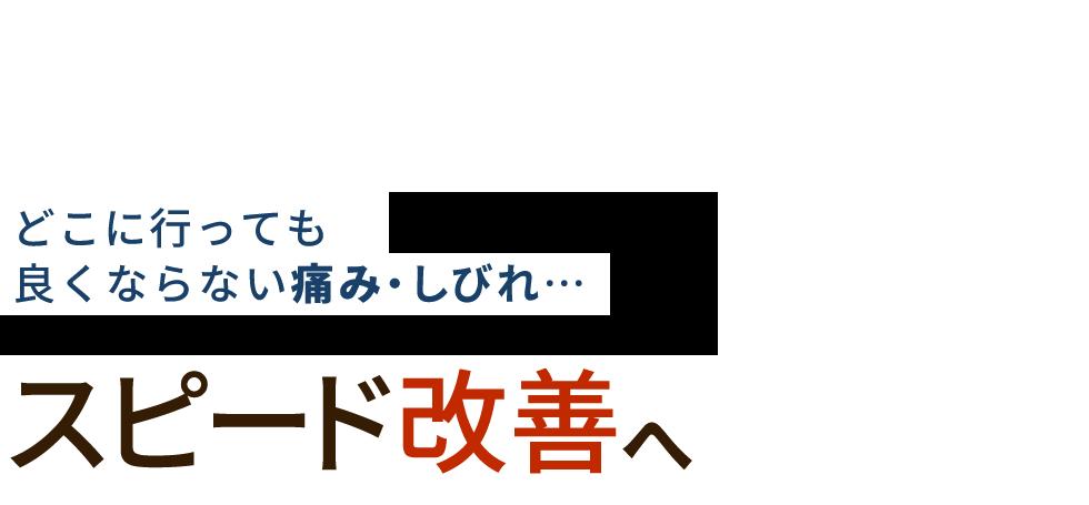 「にしむら整骨院」阪急塚口駅から徒歩3分 メインイメージ